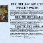 Ιερός Ναός Αγίου Αθανασίου Κοζάνης: Κατά το τριήμερο 16,17 και 18 Ιανουαρίου τιμούμε τον προστάτη της ενορίας μας Άγιο Αθανάσιο, καθώς και τον Άγιο Αντώνιο