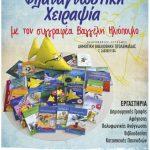 Δημοτική Βιβλιοθήκη Πτολεμαΐδας: Φιλαναγνωστική χειραψία με το συγγραφέα Βαγγέλη Ηλιόπουλο – Οι εγγραφές θα γίνονται δεκτές από 16 μέχρι 24 Ιανουαρίου