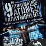 9οι Πτολεμαϊκοί αγώνες  20 & 21 Ιανουαρίου στο Κλειστό Κολυμβητήριο Πτολεμαίδας