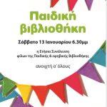 Eτήσια Συνέλευση Φίλων Παιδικής-Εφηβικής Βιβλιοθήκης Βελβεντού