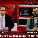Ο Πρόεδρος του ΟΑΠΝ Κοζάνης, Γιάννης Ιωαννίδης, μιλά για την προετοιμασία της Κοζανιτικής Αποκριάς 2018 & τις δράσεις για το μικρό Αλέξανδρο (Βίντεο)