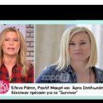Πρόταση για το Survivor 2 δέχτηκε η Ραχήλ Μακρή (Βίντεο)