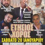 Το Σάββατο 20 Ιανουαρίου ο ετήσιος χορός του Ποντιακού συλλόγου Πτολεμαΐδας