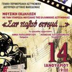 Κοζάνη: Μουσική εκδήλωση, ψυχαγωγικού και φιλανθρωπικού χαρακτήρα, με τίτλο « Σαν παλιό σινεμά……», την Κυριακή 14 Ιανουαρίου