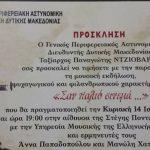 """Γενική Περιφερειακή Αστυνομική Διεύθυνση Δ. Μακεδονίας: Moυσική εκδήλωση με τίτλο """"Σαν παλιό σινεμά"""" την Κυριακή 14 Ιανουαρίου στην Κοζάνη"""