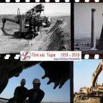 Πτολεμαΐδα: Πενήντα χιλιάδες φωτογραφίες για τον Λιγνίτη!