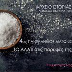 Αρχείο Ιστορίας & Τέχνης Κοζάνης: 4oς Πανελλήνιος διαγωνισμός ποίησης: ¨ΤΟ ΑΛΑΤΙ¨ στις παρυφές της «Γλώσσας»