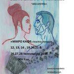 Ξεκινάνε, την Παρασκευή 12 Ιανουαρίου 2018, στο «ΜΙΚΡΟ ΚΑΦΕ», στην Πλατεία Γιολδάση στην Κοζάνη, οι παραστάσεις του έργου «Η Χάρις και ο Χάρης», σε σκηνοθεσία Φωτεινής Χατζάρα