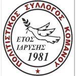 Πολιτιστικός Σύλλογος Κομάνου: Kοπή  Βασιλόπιτας, το Σάββατο  13 Ιανουαρίου