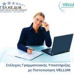 ΕΛΚΕΔΙΜ Κοζάνης: Γραμματειακή Υποστήριξη με Πιστοποίηση VELLUM