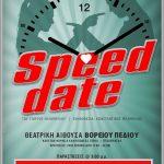 Πτολεμαΐδα: Το SPEED DATE επανέρχεται για δύο ακόμα παραστάσεις από το Βόρειο Πεδίο, το Σάββατο 13 Ιανουαρίου και την Κυριακή 14 Ιανουαρίου