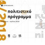 Πολιτιστικό πρόγραμμα Δήμου Κοζάνης, Ιανουαρίου- Απριλίου