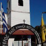 Εκκλησιαστικό συμβούλιο του Ιερού Ναού Κοιμήσεως Της Θεοτόκου Ρυακίου: Τιμής ένεκεν…