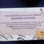 """Πολιτιστικός Σύλλογος Κρόκου """"Ιωακείμ Λιούλιας"""": Ετήσια κοπή πίτας το Σάββατο 6 Ιανουαρίου"""