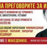 Τα Σκόπια γέμισαν με γιγαντοαφίσες: «Το όνομά μας είναι Μακεδονία»