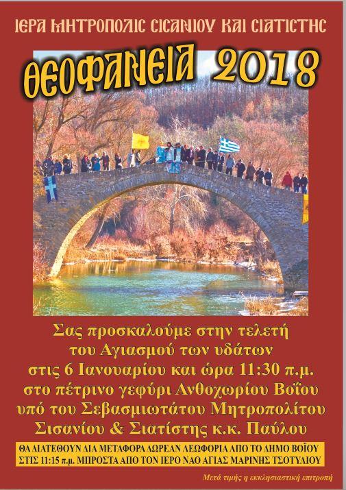 Iερά Μητρόπολη Σισανίου & Σιατίστης: Θεοφάνεια 2018, στο πέτρινο γεφύρι Ανθοχωρίου