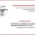Κοπή Βασιλόπιτας Ε.Ο.Σ. Κοζάνης στον Ψηλό Αηλιά την Κυριακή 14 Ιανουαρίου 2018 και ώρα 12:30