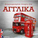 ΕΛΚΕΔΙΜ ΚΟΖΑΝΗΣ: Αποκτήστε Αναγνωρισμένο Πτυχίο Αγγλικής Γλώσσας (TIE) επιπέδου Lower – Advanced – Proficiency, μόλις σε 2 μήνες