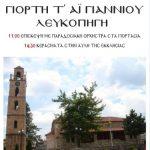 Γιορτή τ΄Αϊ Γιαννιού, στην Λευκοπηγή Κοζάνης, την Κυριακή 7 Ιανουαρίου