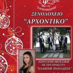 """""""Ετήσια Χοροεσπερίδα"""", το Σάββατο 6 Ιανουαρίου, από τον Ιππικό Αθλητικό Πολιτιστικό Σύλλογο Σιάτιστας «Άγιος Μόδεστος»"""