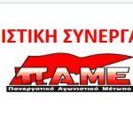 Αγωνιστική Συνεργασία: Η πλειοψηφία της ΓΕΝΟΠ (ΠΑΣΚΕ-ΔΑΚΕ-ΣΥΡΙΖΑ) απέδειξε για άλλη μια φορά την πιστή υποταγή της