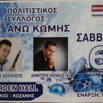 Το Σάββατο 6 Ιανουαρίου ο χορός του πολιτιστικού συλλόγου Άνω Κώμης