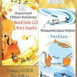 Εορταστική συναυλία του Δημοτικού Ωδείου και της  Φιλαρμονικής του Δήμου Κοζάνης «ΠΑΝΔΩΡΑ»  την Τετάρτη 3 Ιανουαρίου στην Αίθουσα Τέχνης Κοζάνης