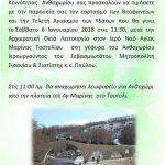 Πρόσκληση εορτασμού  Θεοφανείων, στην Τ.Κ. Ανθοχωρίου, του Δήμου Βοΐου, το Σάββατο 6 Ιανουαρίου