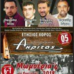 Mωμοέρια κι ετήσιος χορός από τον Πολιτιστικό & Λαογραφικό σύλλογο Πρωτοχωρίου Κοζάνης 5,6 & 7 Ιανουαρίου