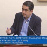 Γιάννης Θεοφύλακτος ερωτήσεις σε Άδωνι Γεωργιάδη για τις προσλήψεις στο ΚΕΕΛΠΝΟ επί θητείας του (Βίντεο)