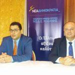 kozan.gr: Πτολεμαΐδα: Κριτική στην κυβέρνηση από το βουλευτή Καρδίτσας και πρώην Υφυπουργό Εξωτερικών Κώστας Τσιάρα (Bίντεο)