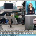 Κ. Ντίνας, καθηγητής παιδαγωγικής σχολής Πανεπιστημίου Δ. Μακεδονίας: «Σλαβικό ιδίωμα με επιρροές κυρίως από την βουλγαρική, η γλώσσα, που μιλούν στα Σκόπια» (Βίντεο)