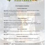 Πρόγραμμα αποκριάς του Πολιτιστικού Συλλόγου Κοζάνης «Πλατάνια»