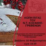 Κοζάνη: Κοπή πίτας του Ν.Τ. Κοζάνης Γρεβενών της Ε.Ε.Τ.Ε.Μ. το Σάββατο 10 Φεβρουαρίου