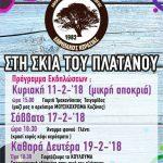 Πρόγραμμα αποκριάτικων εκδηλώσεων στην T.K. Κερασιάς του δήμου Κοζάνης