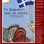 """Σέρβια:  Θεατρική παράσταση """"Το διαμάντι και το κήτος"""", το Σάββατο  10 Φεβρουαρίου και την Τετάρτη  14 Φεβρουαρίου"""