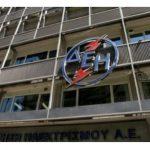 Η Ευρωπαϊκή Τράπεζα Επενδύσεων, συμφώνησε σήμερα νέα μακροπρόθεσμη δανειακή σύμβαση ύψους 255 εκατ. ευρώ με τη Δημόσια Επιχείρηση Ηλεκτρισμού (ΔΕΗ)