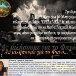 Εκδήλωση από τον Πολιτιστικό Σύλλογο «Κρεβατάκια», την Κυριακή 11/2, με θέμα το έθιμο του Φανού