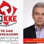 Πολιτική συγκέντρωση του ΚΚΕ με ομιλητή τον βουλευτή Β' Θεσσαλονίκης Σάκη Βαρδαλή, την Παρασκευή 9 Φεβρουαρίου