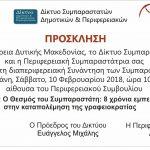 Διαπεριφερειακή συνάντηση των Συμπαραστατών, στην Κοζάνη, το Σάββατο 10 Φεβρουαρίου