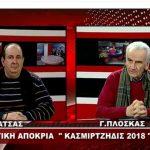 """""""Τον παίρνει και ο Τραμπ"""", η θεματολογία του φετινού άρματος από τους """"Κασμιρτζήδις"""" – Οι προτάσεις του προέδρου του συλλόγου Γιάννη Πλόσκα για τη φετινή Αποκριά της Κοζάνης (Βίντεο)"""