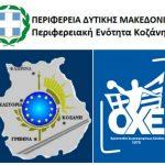 Η Περιφέρεια Δυτικής Μακεδονίας στο πλευρό της ΟΧΕ -Συνδιοργανώτρια του 16ου Final Four Κυπέλλου Γυναικών στην Κοζάνη