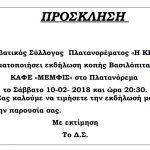 Εκδήλωση κοπής Βασιλόπιτας του Ορειβατικού Συλλόγου Πλατανορέματος «Η ΚΡΥΑ», το Σάββατο 10 Φεβρουαρίου