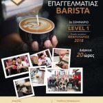 """ΝΕΟ Επαγγελματικό Σεμινάριο από το Ιδιωτικό ΙΕΚ VOLTEROS """"BARISTA & Coffee Seminar"""" – ΕΠΙΠΕΔΟ1"""
