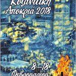 Το αναλυτικό πρόγραμμα της Αποκριάς στην Κοζάνη – Έναρξη με βραδιά ΤΣΙΑΡΤΣΙΑΜΠΑ-ΚΑΜΒΟΥΝΙΩΝ