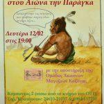 Κοζάνη: Το πρώτο Άκαπνο Πάρτι την περίοδο της Αποκριάς
