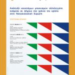 Σειρά δράσεων του Δήμου Κοζάνης στο  πλαίσιο του Ευρωπαϊκού Προγράμματος «Europe for citizens» 8-10 Φεβρουαρίου