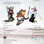 Απο τη θεατρική ομάδα «ΜΙΚΡΟΣ ΒΟΡΡΑΣ» στην Κοζάνης στις 12 ΚΑΙ 16 Φεβρουαρίου οι μήνες: Μουσικοπαιδαγωγική, διαδραστική παράσταση για παιδιά στο Θεατροδρόμιο