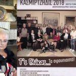 To spot για τη θεατρική παράσταση «Τ'ς Γλύκας τα σιρουπιαστά» από το Σύλλογο «ΚΑΣΜΙΡΤΖΗΔΙΣ» στην Αίθουσα Τέχνης του δήμου Κοζάνης