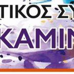 Ο Πολιτιστικός Σύλλογος «Υψικάμινος», ανακοινώνει την παράταση υποβολής καλλιτεχνικών προτάσεων για το 2ο Φεστιβάλ, «Πτολεμαΐδα η πόλη γιορτάΖΕΙ»